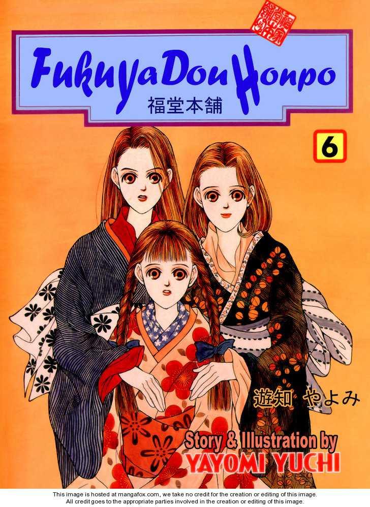 Fukuyadou Honpo 23 Page 1