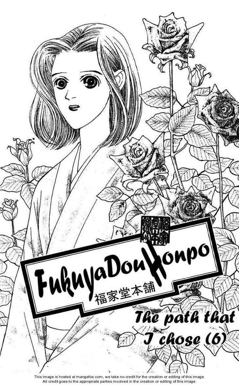 Fukuyadou Honpo 29 Page 1