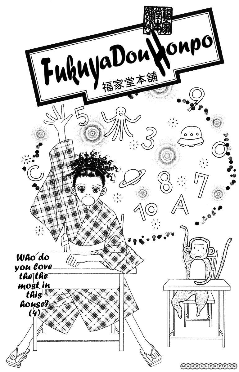 Fukuyadou Honpo 43 Page 1