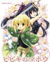 Hibiki's Magic