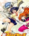Shin Slayers: Falces no Sunadokei