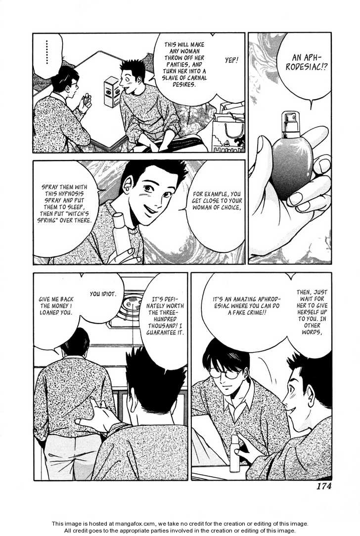 Desire (KOTANI Kenichi) 17 Page 3