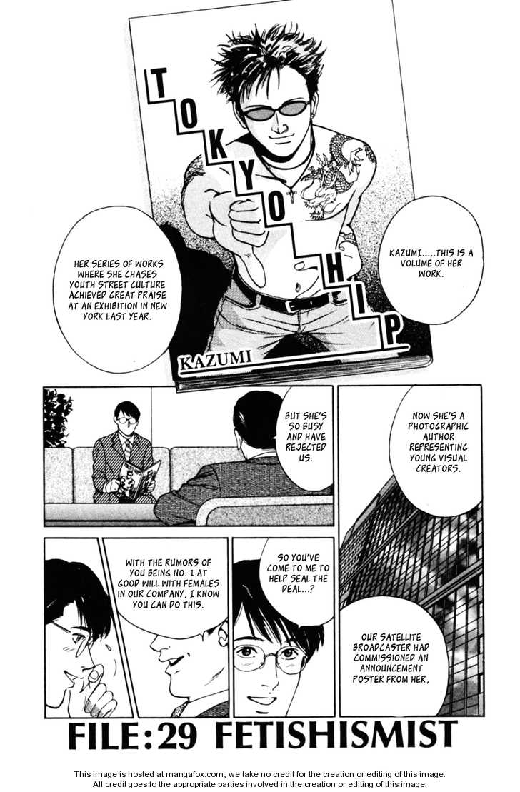 Desire (KOTANI Kenichi) 29 Page 2