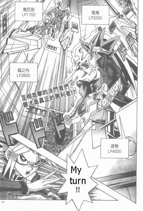 Yu-Gi-Oh! Duelist 183 Page 1