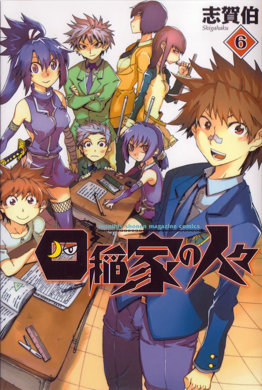 Shiinake no Hitobito 21 Page 1