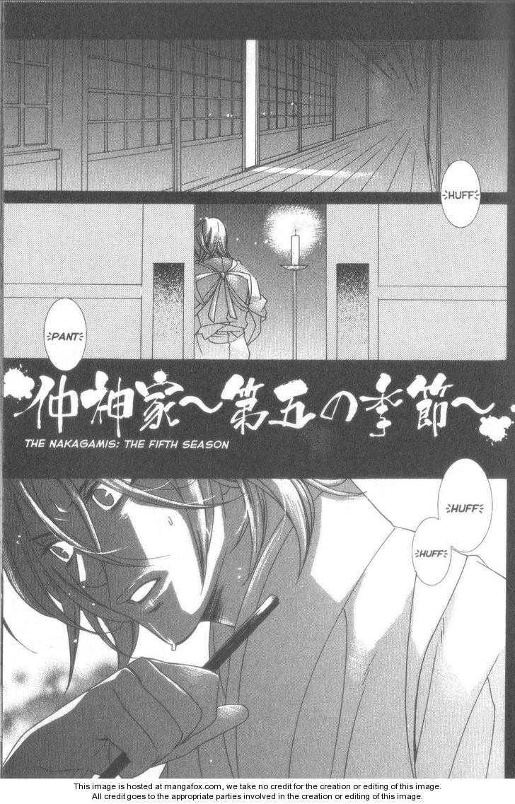 Nakagamike no Ichizoku 3 Page 1