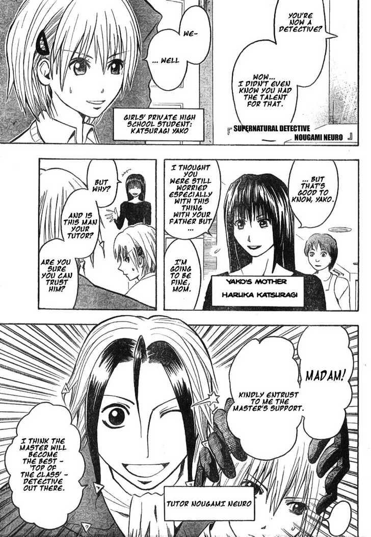 Majin Tantei Nougami Neuro 2 Page 1