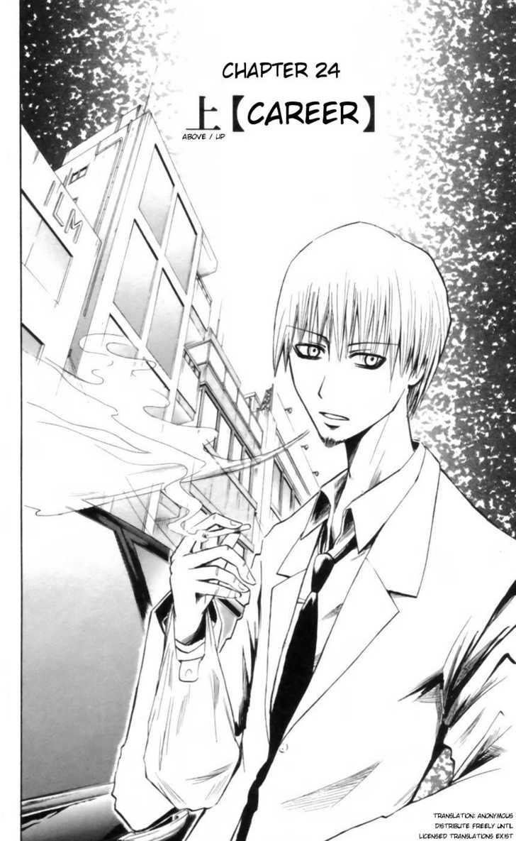 Majin Tantei Nougami Neuro 24 Page 2