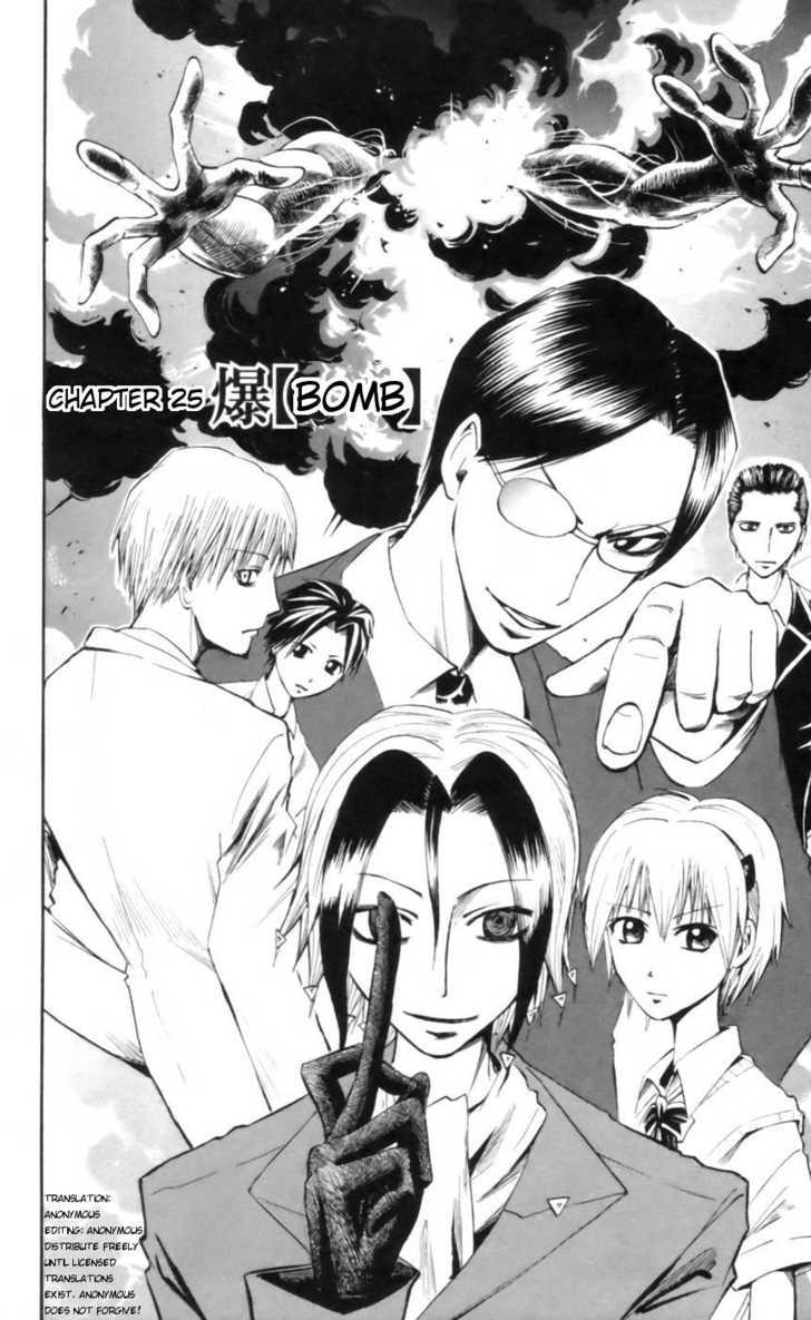 Majin Tantei Nougami Neuro 25 Page 2