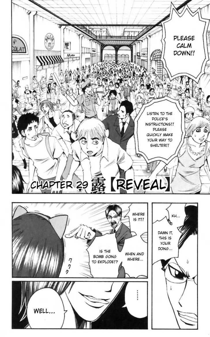 Majin Tantei Nougami Neuro 29 Page 2