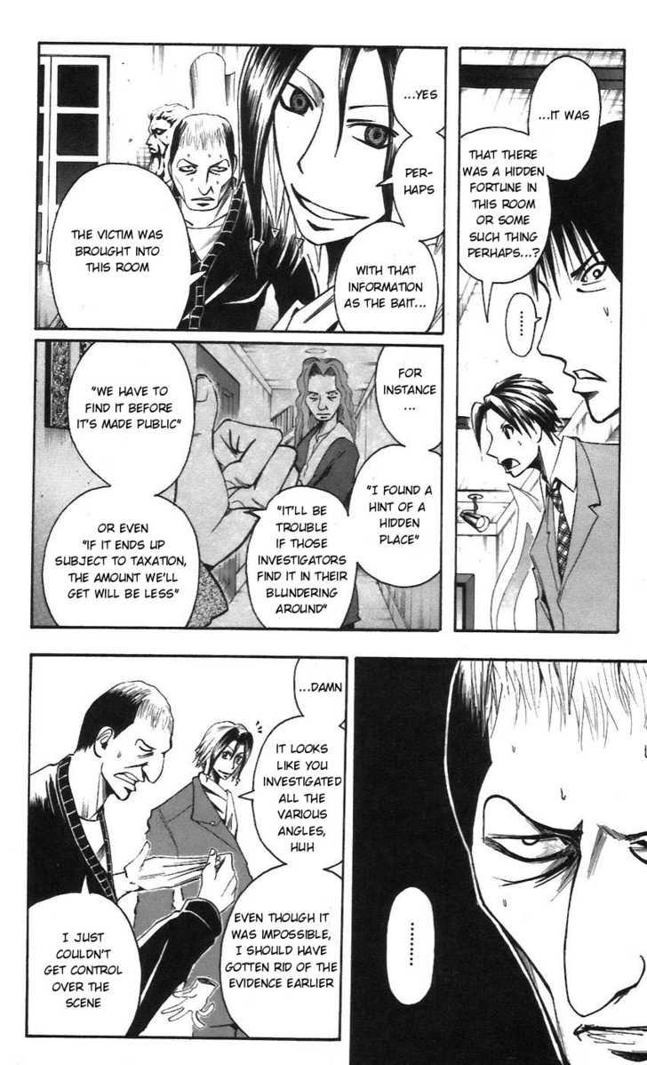 Majin Tantei Nougami Neuro 55 Page 2