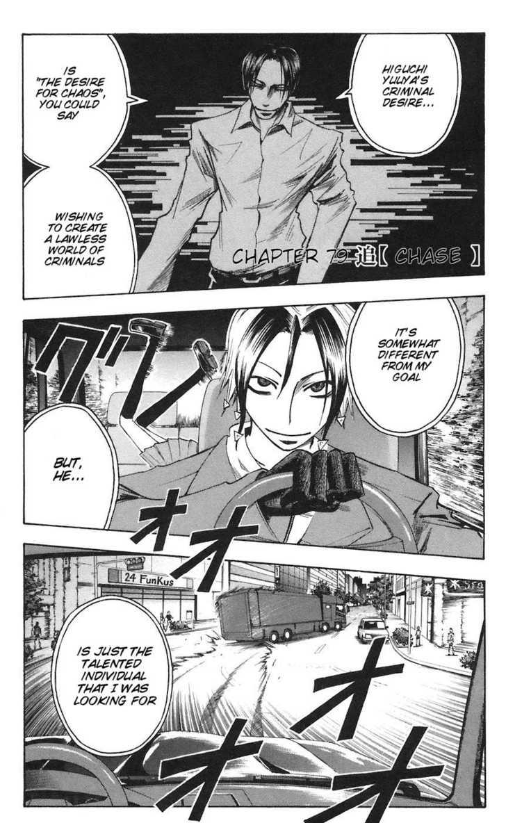 Majin Tantei Nougami Neuro 79 Page 1