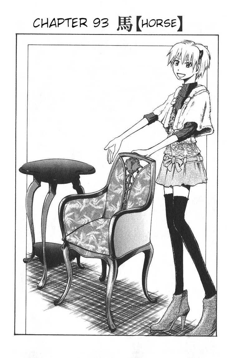Majin Tantei Nougami Neuro 93 Page 2