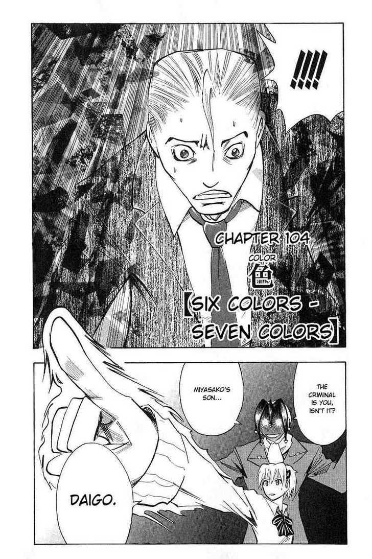 Majin Tantei Nougami Neuro 104 Page 2