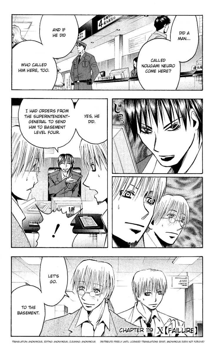 Majin Tantei Nougami Neuro 119 Page 1