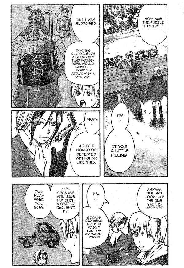 Majin Tantei Nougami Neuro 145 Page 3