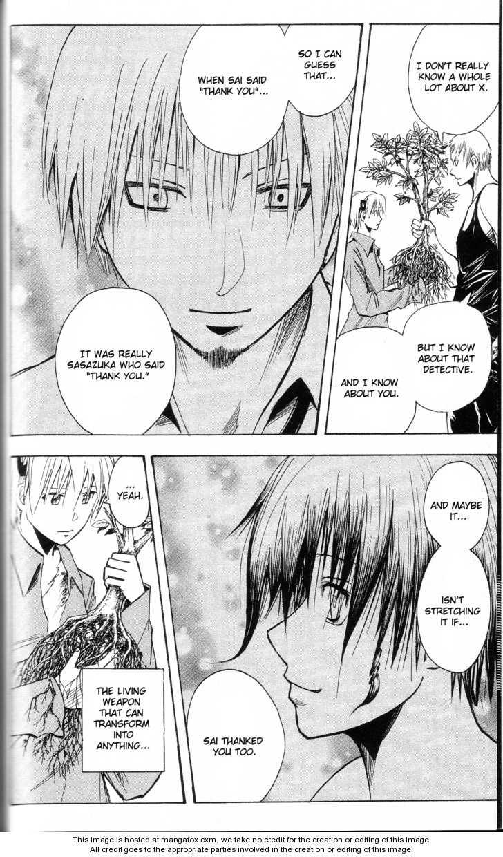 Majin Tantei Nougami Neuro 197 Page 2