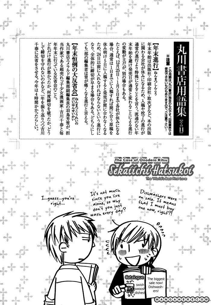 Sekaiichi Hatsukoi 3 Page 3