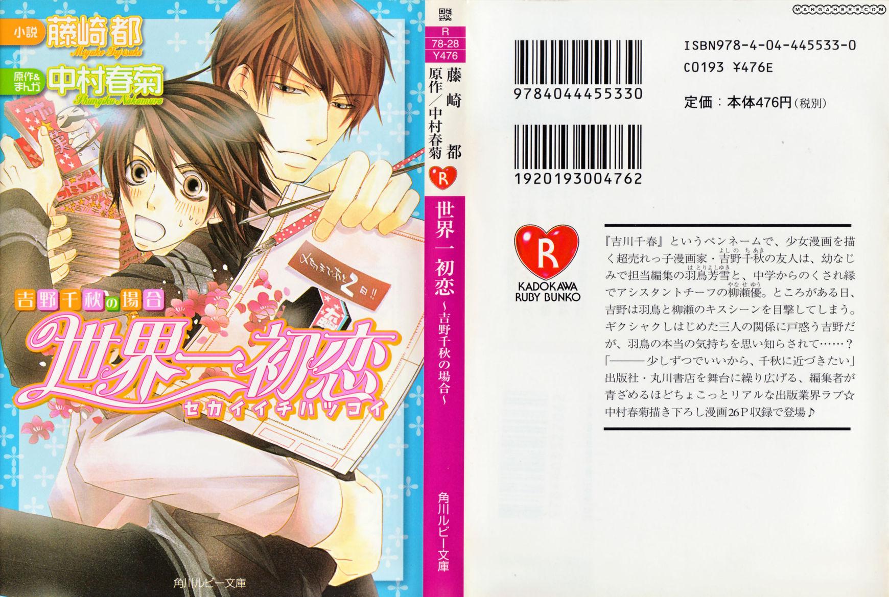 Sekaiichi Hatsukoi 5 Page 1