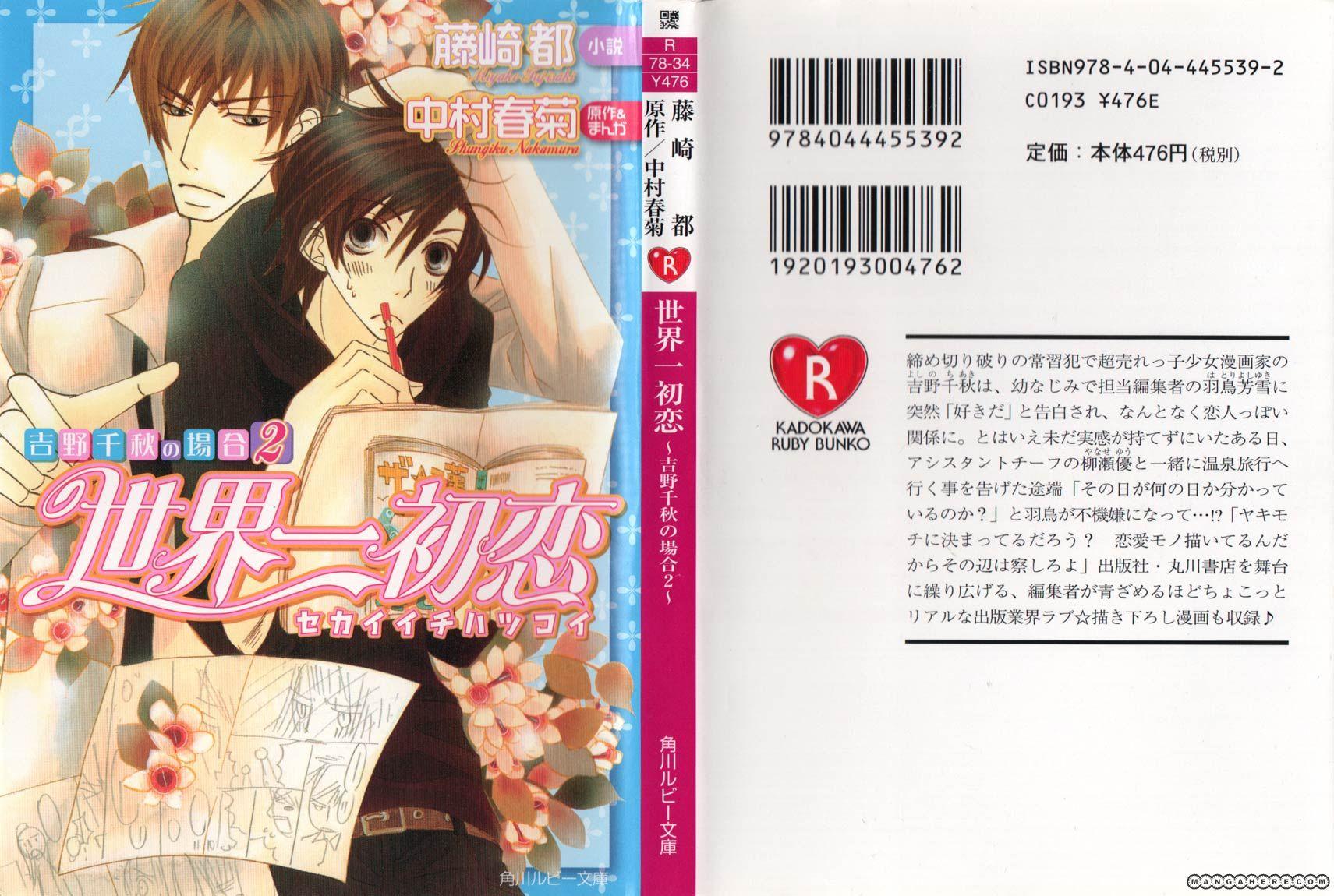 Sekaiichi Hatsukoi 6 Page 1