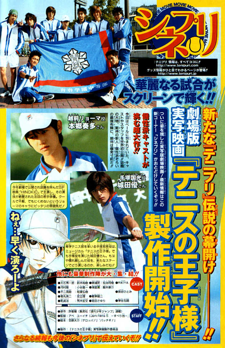 Prince of Tennis 292 Page 2