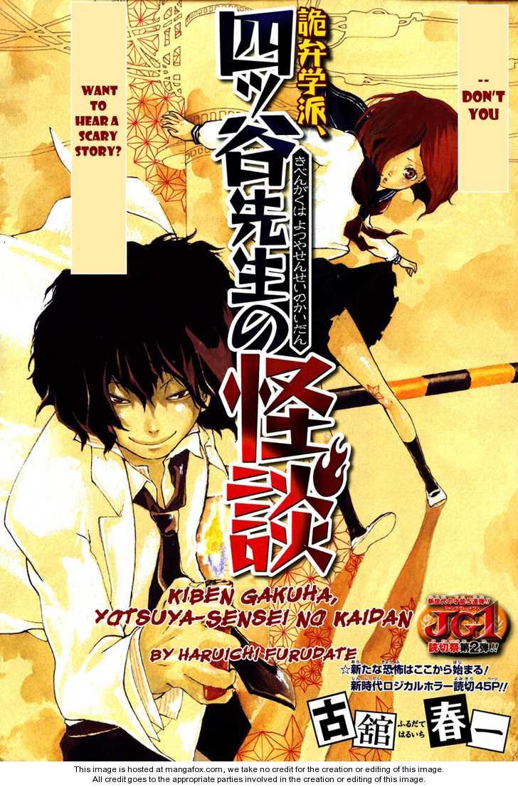 Kiben Gakuha, Yotsuya Sensei no Kaidan 1 Page 2