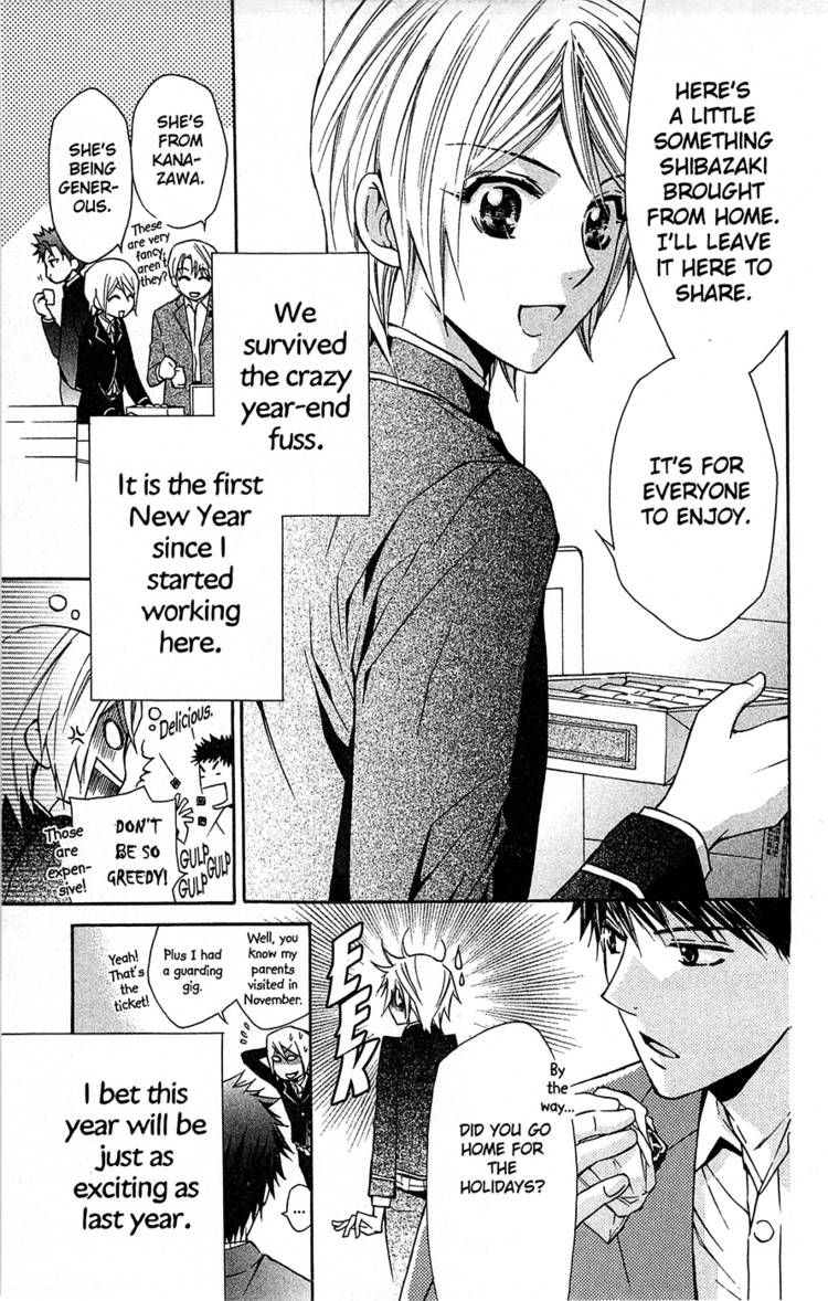 Toshokan Sensou: Love & War 21 Page 3