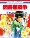 Toshokan Sensou: Love & War