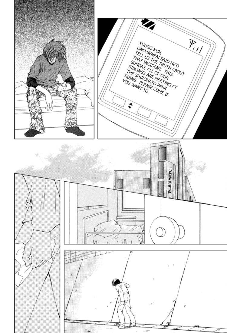 Meisou Kuiki 9 Page 2