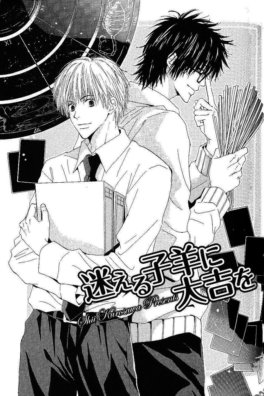Bijo, Tokidoki Yajuu 4 Page 2