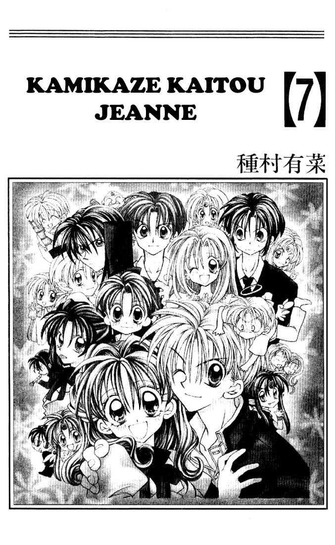 Kamikaze Kaitou Jeanne 28 Page 1