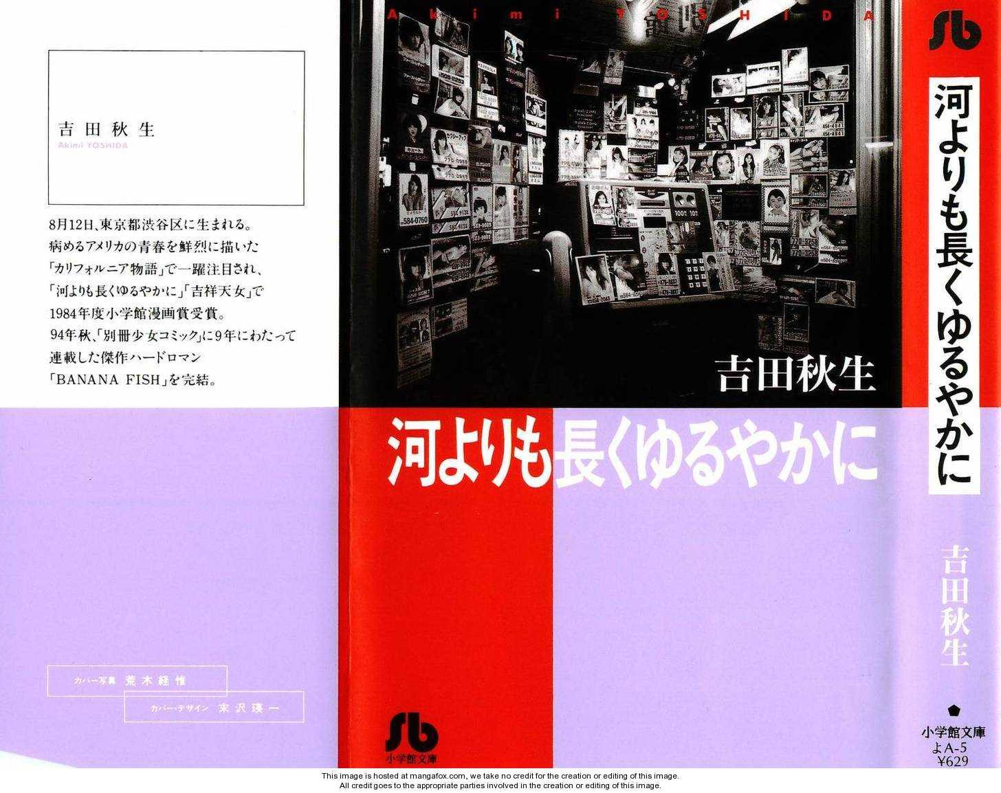 Kawa Yori mo Nagaku Yuruyaka ni 1 Page 3