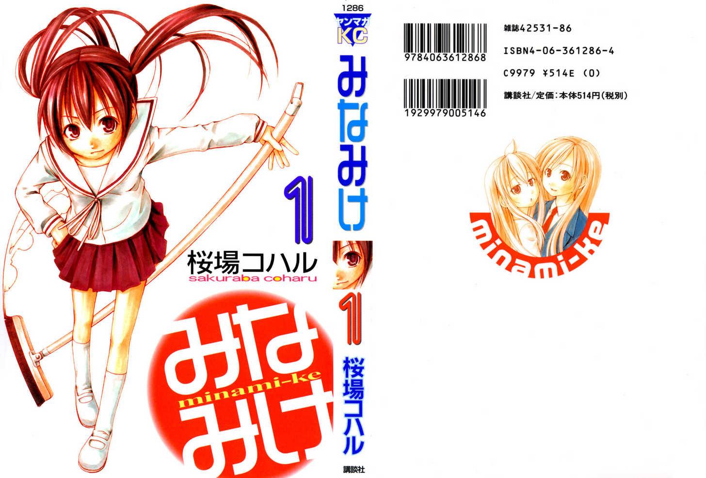 Minami-ke 0 Page 1