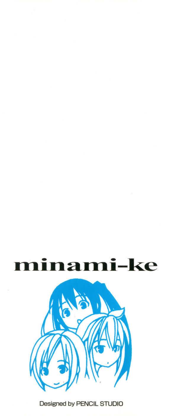 Minami-ke 0 Page 4