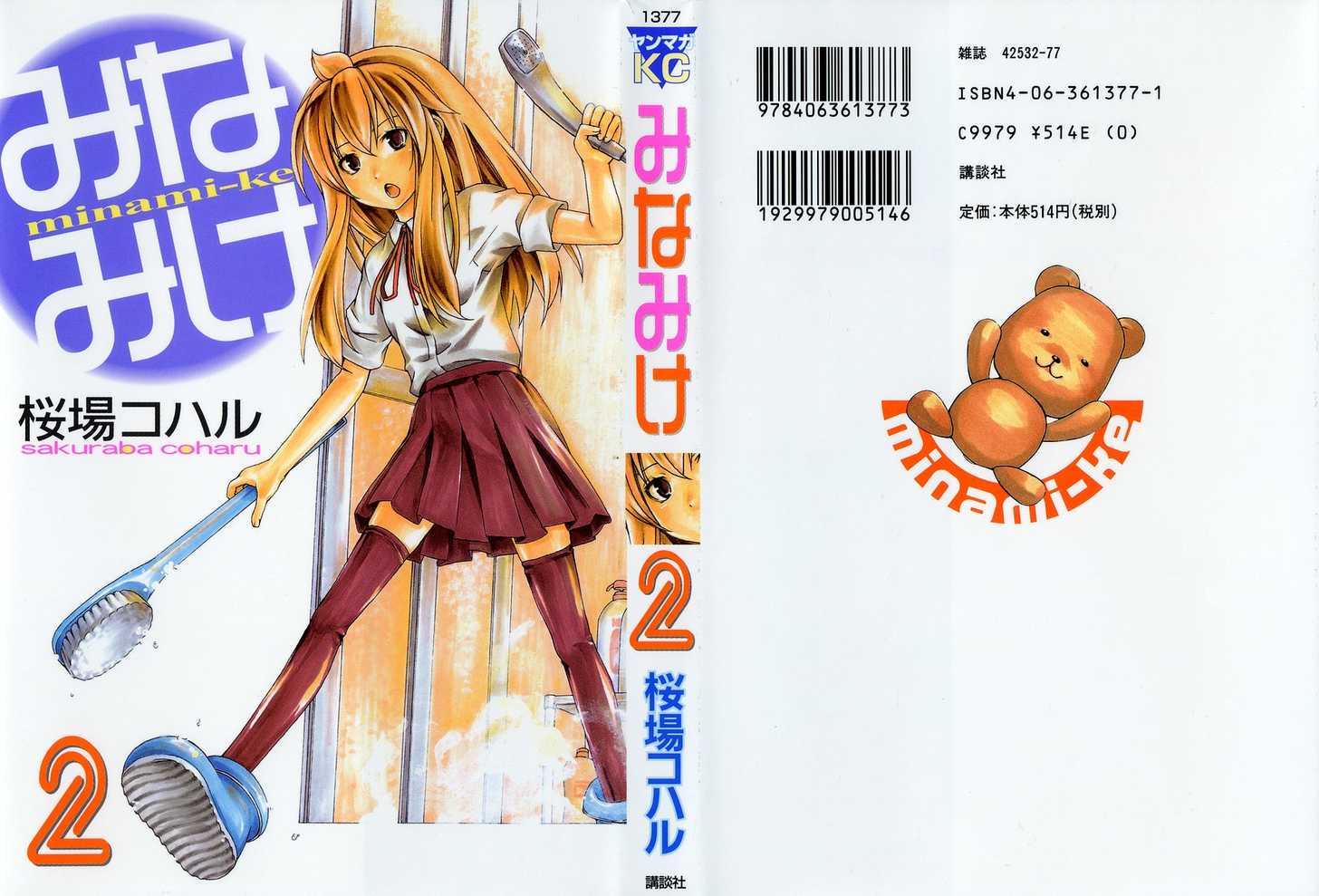 Minami-ke 20 Page 1