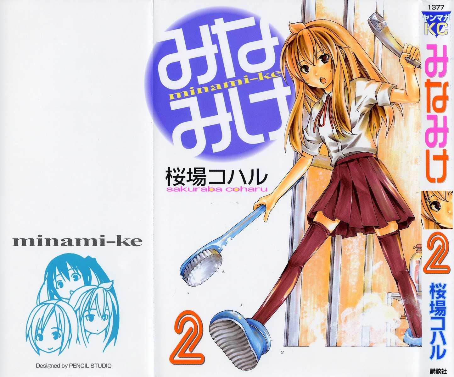 Minami-ke 20 Page 2