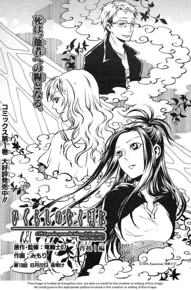 Higurashi no Naku Koro ni ~ Yoigoshi 10 Page 1