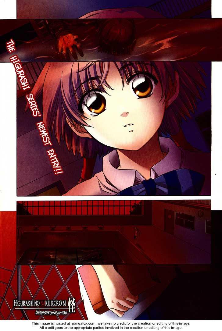 Higurashi no Naku Koro ni ~ Utsutsukowashi 1 Page 1