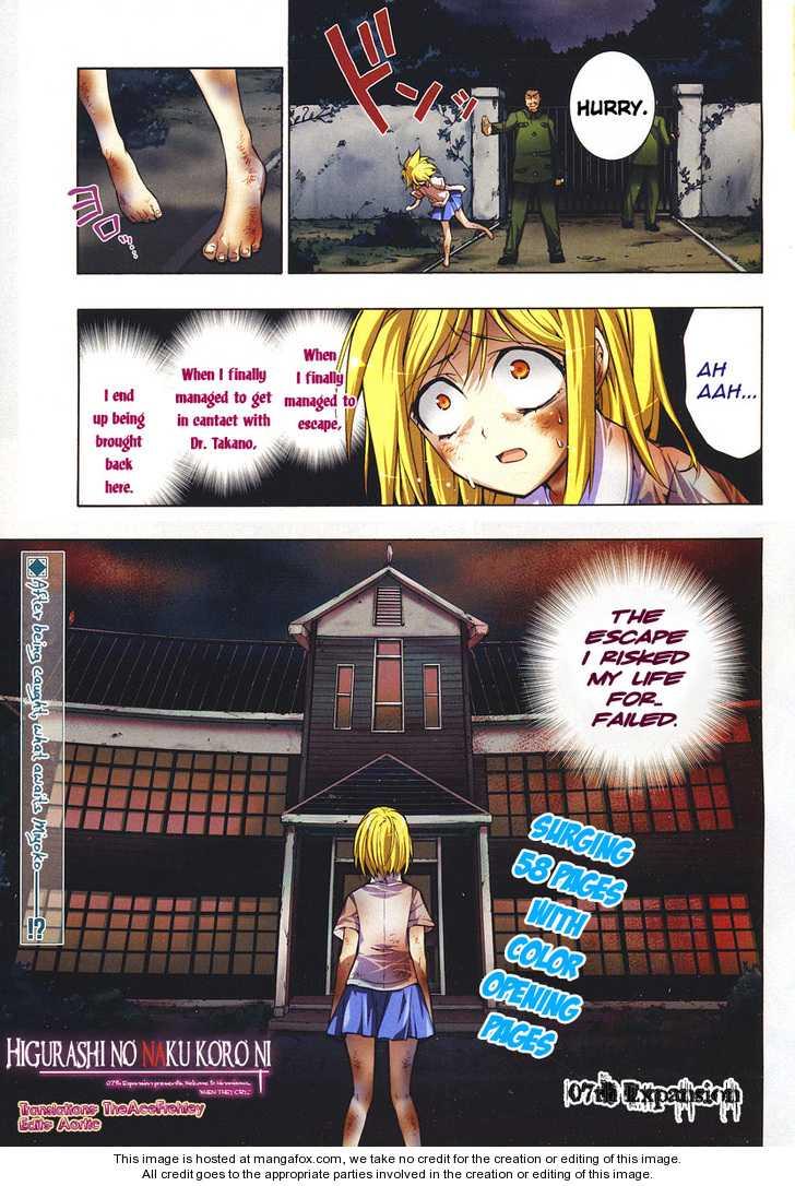 Higurashi no Naku Koro ni ~ Matsuribayashi 4 Page 1