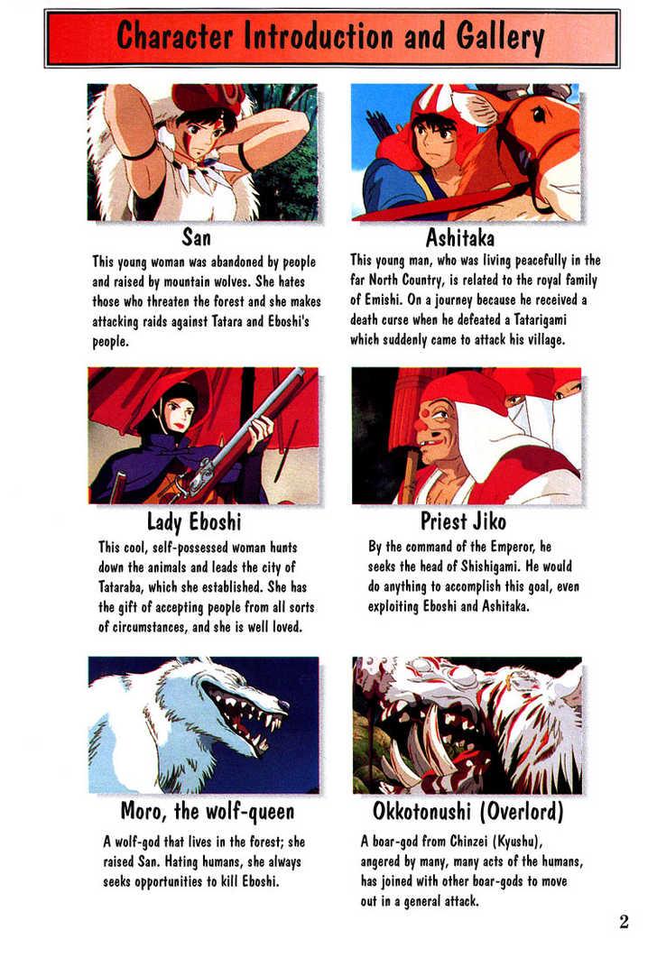 Princess Mononoke 1 Page 3
