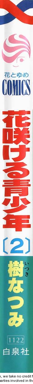 Hanasakeru Seishounen 3.1 Page 2