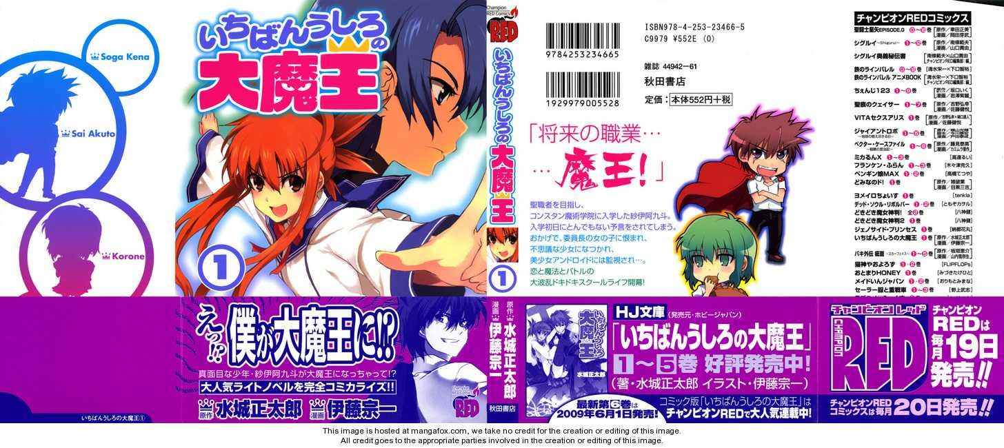 Ichiban Ushiro no Daimaou 1 Page 1