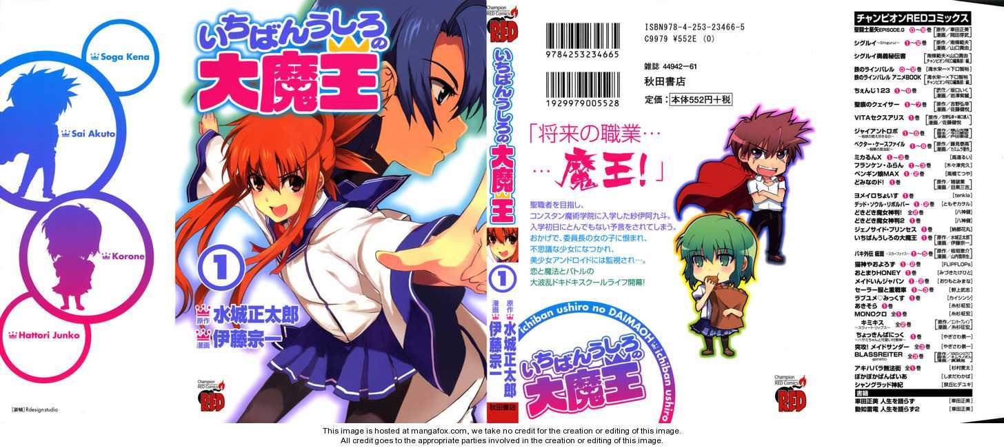Ichiban Ushiro no Daimaou 1 Page 2