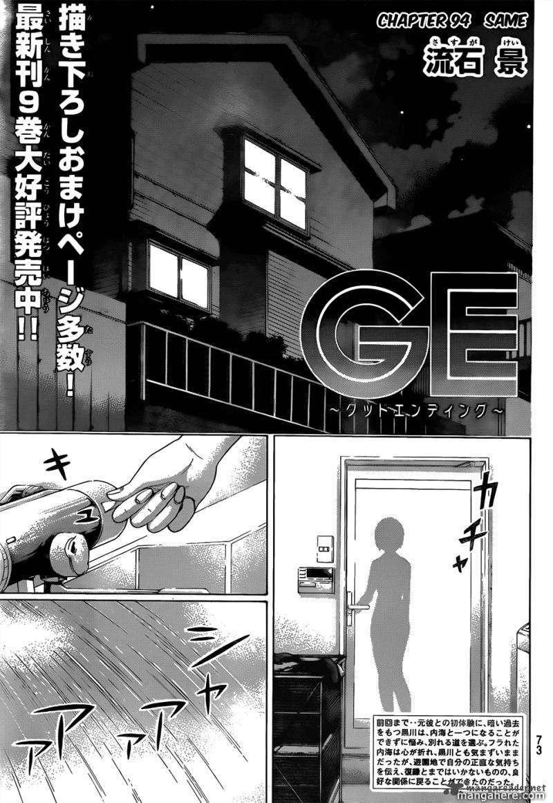 GE - Good Ending 94 Page 2