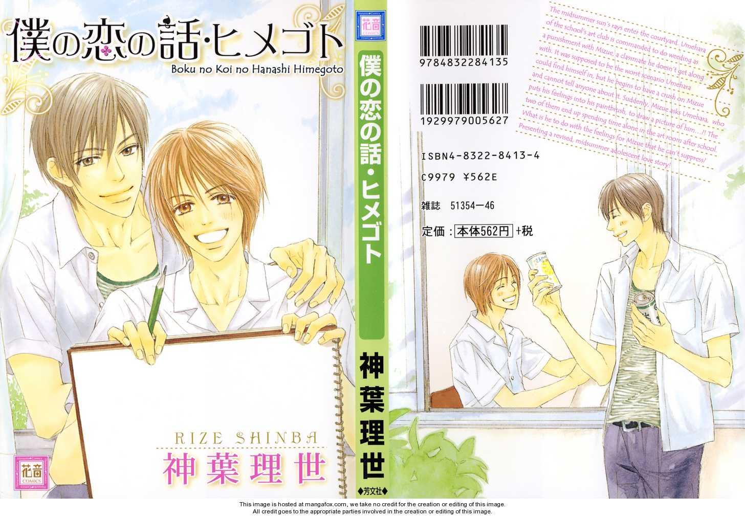 Boku no Koi no Hanashi Himegoto 1 Page 2