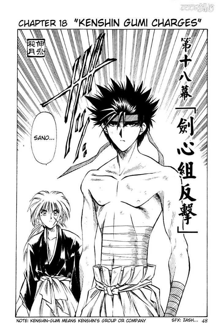 Rurouni Kenshin 18 Page 2