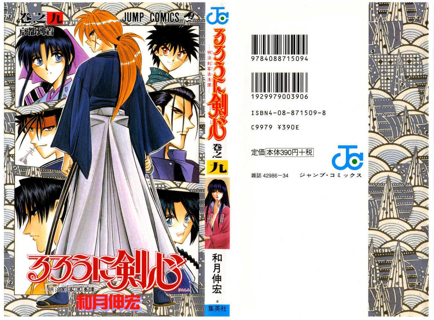 Rurouni Kenshin 67 Page 1