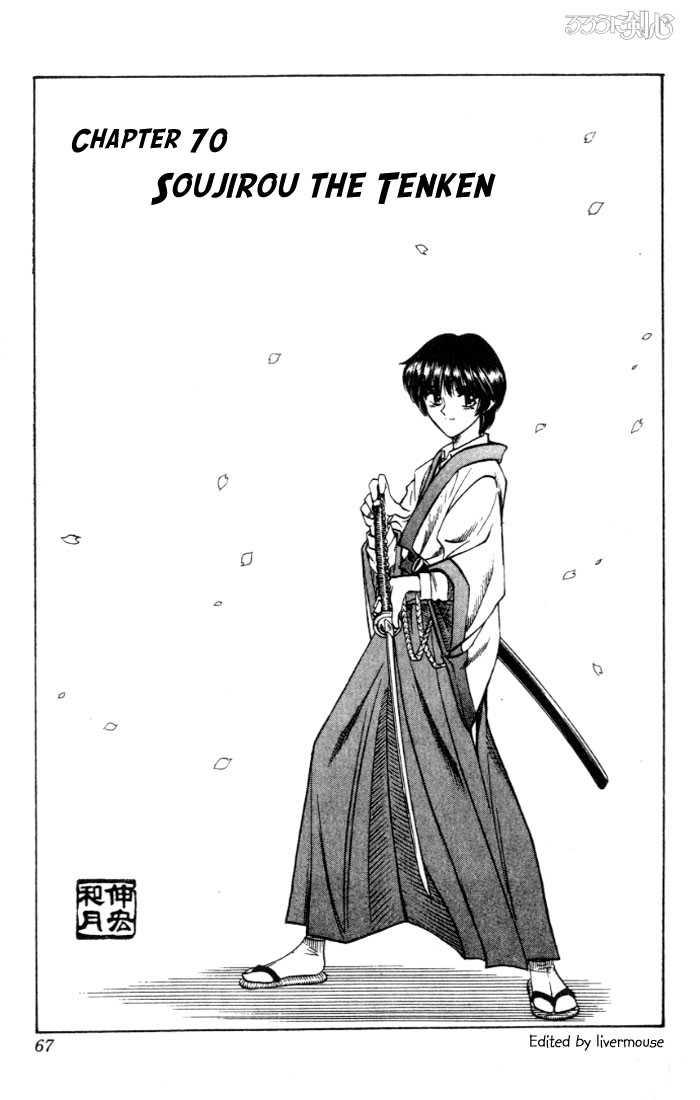 Rurouni Kenshin 70 Page 1