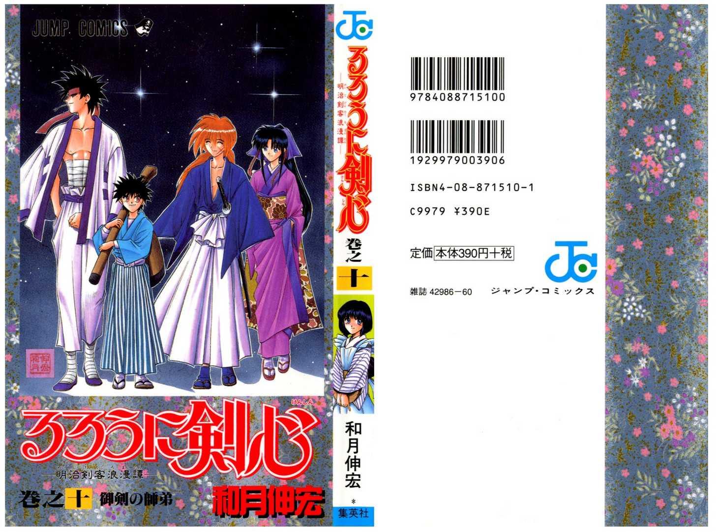 Rurouni Kenshin 76 Page 1