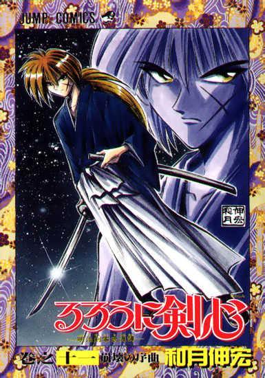 Rurouni Kenshin 85 Page 1